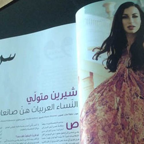 Shereen Mitwalli Featured in Haya Magazine