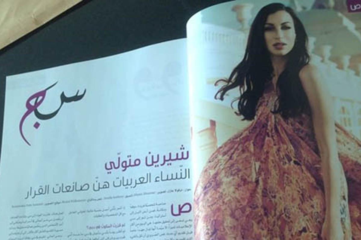 Shereen Mitwalli Featured in Haya Magazine